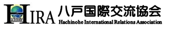 八戸国際交流協会