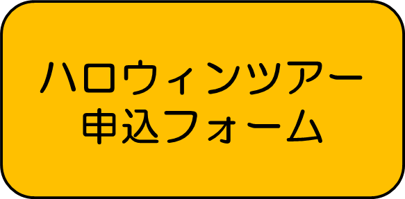 ハロウィンツアー申込フォーム
