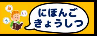 日本語教室バナー